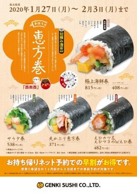 魚べい,寿司,恵方巻