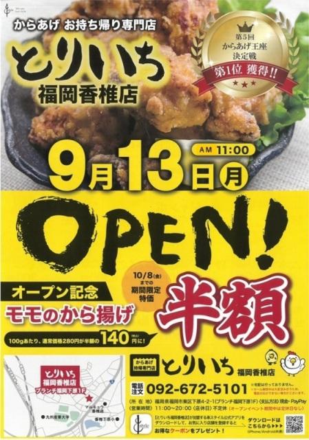 9/13(月)~10/8(金) オープン記念モモ唐揚げ半額!