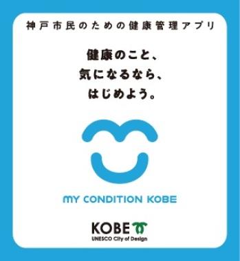 MY CONDITION KOBE