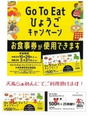 神戸でラグビーを応援!!
