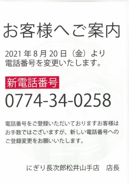 にぎり長次郎 松井山手店 ~電話番号変更のお知らせ~