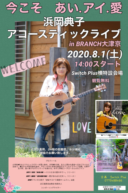 浜岡典子アコースティックライブ