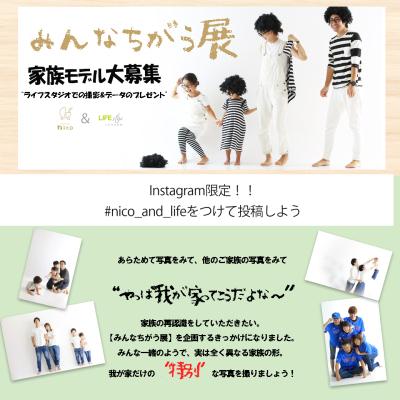 家族写真,仙台市写真館,フォトスタジオ,無料撮影,モデルイベント,写真展,こどもカフェ