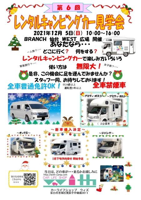 『レンタルキャンピングカー見学会』