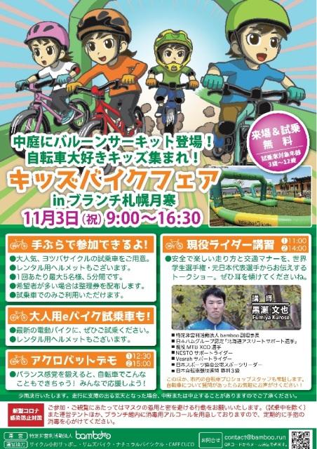 キッズバイクフェア開催のお知らせ