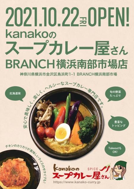 【新店舗オープン情報】kanakoのスープカレー屋さん ブランチ横浜南部市場店
